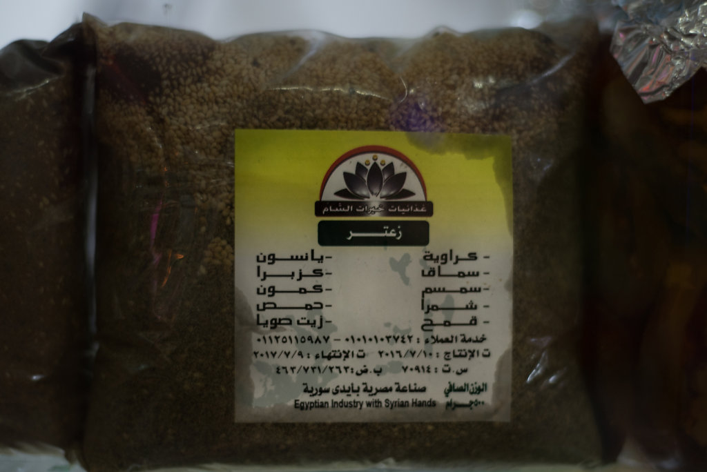 """A bag of Zaatar is displayed in a Syrian supermarket in Leena's home street. The bag reads, """"Egyptian industry with Syrian hands."""